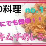 男の料理no.17 豚キムチの簡単レシピ #料理 #レシピ #夏のレシピ #山口県