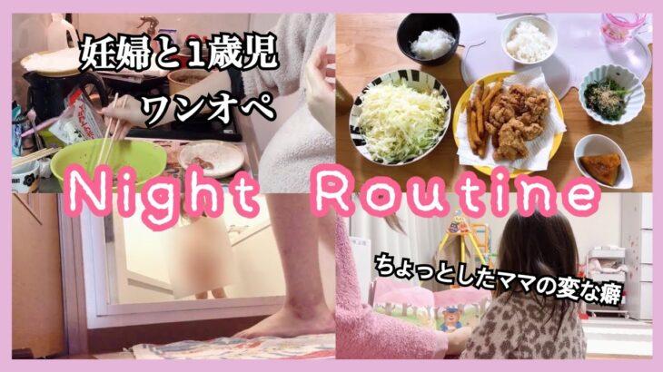 【routine】1歳児と過ごす妊婦ママの平凡なナイトルーティン 後編【ワンオペ】