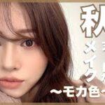 🏆大好評【媚びない大人メイク再来✈️】土色モカカラーが可愛い💙【秋メイク】