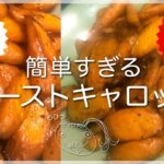 【手抜き料理】洋食副菜: 超簡単レシピなのにおいしすぎるローストキャロット🥕副菜に最適🥗他の野菜に応用バツグン🥦