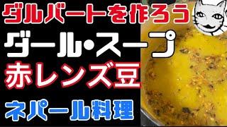 【レシピ】ダール スープ 作り方 赤レンズ豆 ダルバートの作り方 ネパール料理 豆カレー