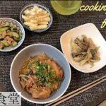 【料理】簡単和食レシピ公開!時短命なりさ食堂