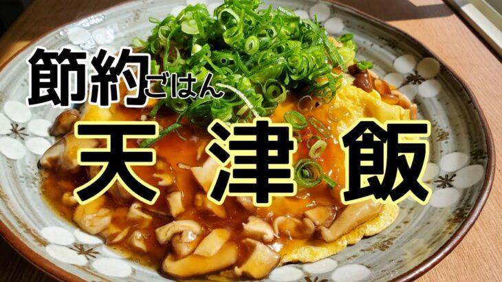 【料理動画】アラサー主婦が作る 節約 天津飯
