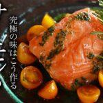 サーモンのコンフィの作り方・プロが教えるレシピ【魚料理・フランス料理】