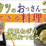 キムタツのおっさんでもできる料理レシピ「新玉ねぎの簡単おつまみ」