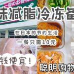 帶你逛日本最便宜超市|日本家庭節約省錢神器|最簡單快速的減脂冷凍備餐|懶人常備菜|日本主婦生活小妙招