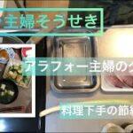 【アラフォー主婦】夕食準備 料理下手 #アラフォー主婦 #一応節約料理 #コロナワクチン