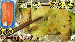 旬を食べよう!『サーモンとアボカド魅惑のマヨチーズ焼き』簡単で何とも美味しい一品♪料理 レシピ
