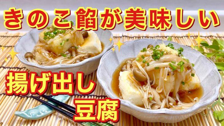 揚げ出し豆腐(きのこ餡)の作り方♪きのこたっぷりで餡も美味しい!木綿豆腐で水切り簡単!