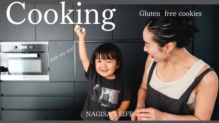 【米粉クッキーレシピ】簡単! 親子で楽しく作れるグルテンフリースイーツ