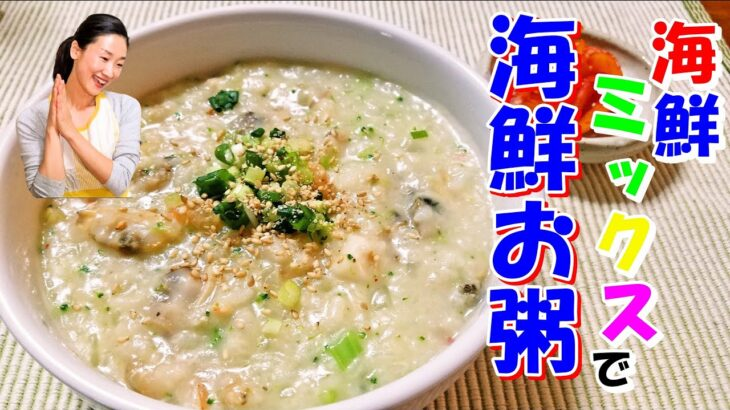 【韓国料理】🥰海鮮たっぷり海鮮お粥レシピ|家で作ると!海鮮が沢山入った贅沢な海鮮が粥になる|冷凍していつで出来立ての味を楽しめる