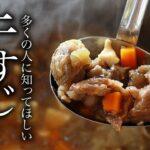 絶品!牛すじ煮込みの作り方・プロが教えるレシピ【簡単料理】