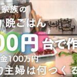 【節約晩ごはん】節約主婦の500円の夜ごはん/3人子育て/ アラフォー主婦/ 家計管理/ 食費/ ワンオペ