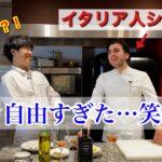 【爆笑】イタリア人シェフに本場の【簡単パスタ】レシピを教えてもらったよ!