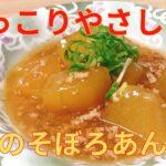 【簡単レシピ】ダシが利いておいしい! 冬瓜 のそぼろあんかけの作り方 レシピ