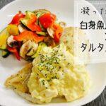 【凝った料理風】白身魚のムニエル×タルタルソース【簡単レシピ】