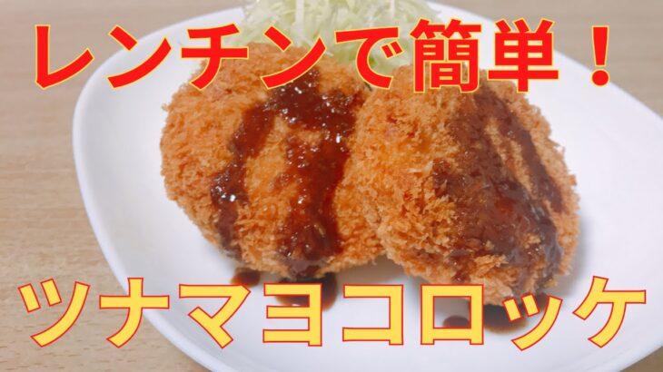 【簡単レシピ】「ボルコラ」で作る じゃがいも レンチン,簡単ツナマヨ コロッケの作り方 レシピ