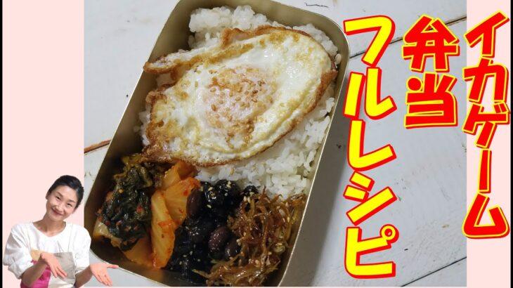 話題の韓国ドラマ「イカゲームのお弁当」 作り方|오징어게임도시락 만들기|コンジャバン レシピ|ちりめん炒め レシピ|イカゲームに出るお弁当 レシピ|韓国の昔お弁当|イジョンジェが食べたお弁当 レシピ