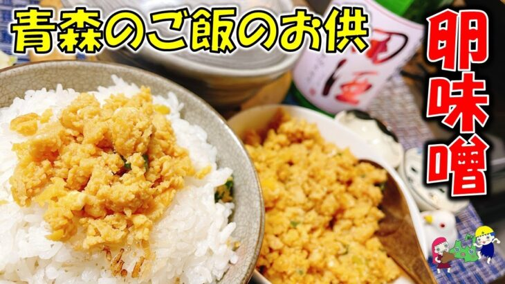 【青森郷土料理】ご飯が止まらなくなる「卵味噌」の作り方