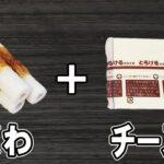 【お弁当おかず】ちくわとチーズのサクサクフライの作り方 揚げないから低カロリー!冷蔵庫にあるもので簡単おいしい節約料理/旦那弁当/毎日弁当/ちくわレシピ