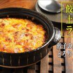 餃子の皮と土鍋でラザニア風、簡単、コスパの良し!パーティ料理にもおすすめ。
