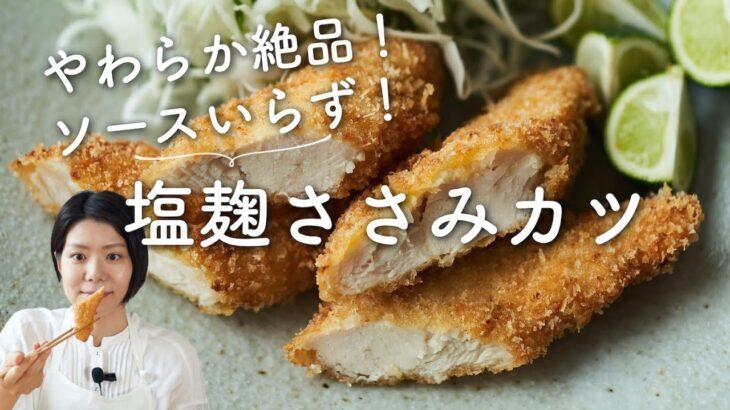 【やわらか〜絶品!】塩麹ささみカツのレシピ・作り方