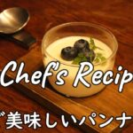 【シェフズレシピ】簡単!美味しい!パンナコッタ!