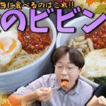 【これが本場の味です】秋の食材で作る簡単ビビンバ【韓国料理レシピ】