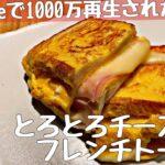 【超簡単】韓国で大人気!チーズがとろけるフレンチトーストの料理レシピ【おうちごはん】