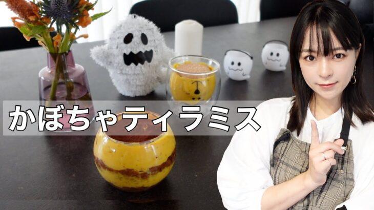 【ハロウィン料理】簡単かぼちゃティラミス!電子レンジだけでできます♫🎃