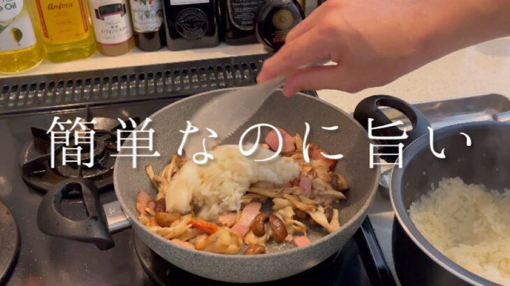 簡単に作れる旨味たっぷりのキノコリゾット【料理人のレシピ】