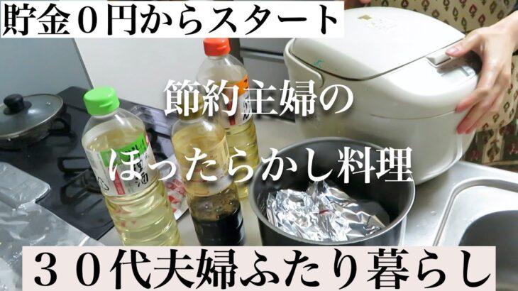 【今日の節約飯】貯金0円からスタート 簡単に美味しくほったらかし料理!昨日のおかずをリメイク 節約生活 夜ご飯 節約主婦