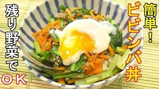 冷蔵庫の残り野菜で『簡単!ビビンバ丼』特製ナムルたれと温泉たまごを絡めてどうぞ♪料理 レシピ 簡単