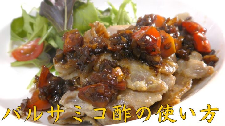 【バルサミコ酢】肉料理が何倍にも美味しくなる簡単ソースの作り方!