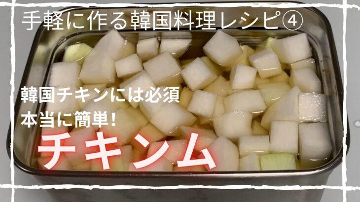 【韓国料理レシピ/本当に簡単】チキンのお供「チキンム」。酢と砂糖と大根で作る簡単チキンムです!