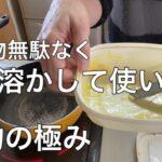 節約の為のまとめ買いルーティーン/主婦のドケチ貧乏精神で食材綺麗に使い切る