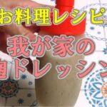 【お料理レシピ】我が家の塩麹ドレッシング 簡単!ボトルに入れて振るだけ 