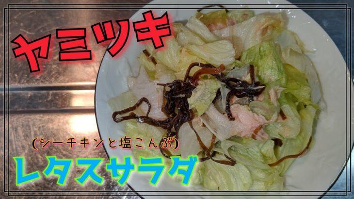 【我が家のレシピ】簡単ヤミツキ!サラダ