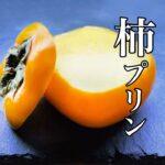 【柿プリン】柿レシピ【簡単かきの食べ方】