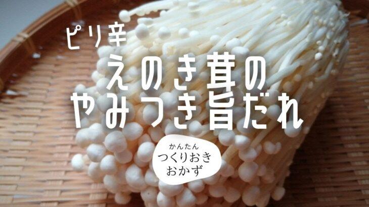 【簡単レシピ】えのき茸のやみつき旨だれ♪レンジでつくる時短料理