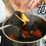 【簡単】かぼちゃの煮物の作り方・プロが教えるレシピ