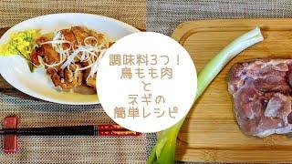 【簡単鶏肉レシピ】簡単で旨い鶏もも肉の照り焼き🍖料理初心者や学生さんにもおすすめです!