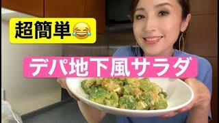 簡単デパ地下風サラダ#おうちごはん#料理#レシピ