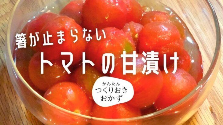 【簡単料理レシピ】夏野菜のトマトレシピ甘漬け【箸がとまらない激ウマ!】