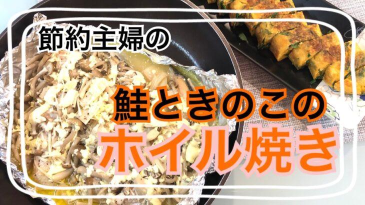 家庭菜園主婦の節約料理動画