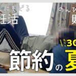 【アラフォー主婦】妊活主婦の節約生活〜夏〜