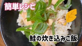 【簡単レシピ】鮭の炊き込みご飯#ズボラ主婦 #料理動画 #簡単レシピ #鮭