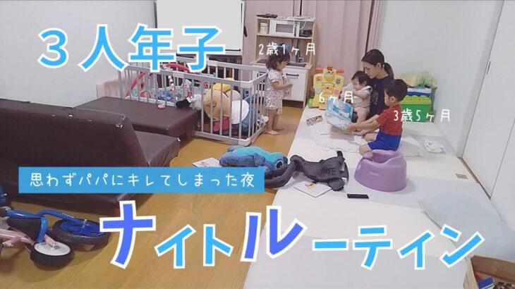 【ナイトルーティン】3人年子ママの情緒不安定な夜|育児vlog