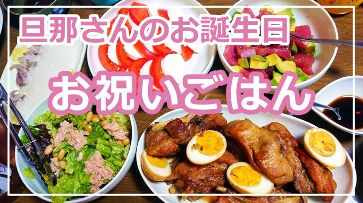 【誕生日ディナー】簡単!豪華なお祝い料理レシピ/旦那さんのお誕生日に作るアラフォー主婦の料理vlog